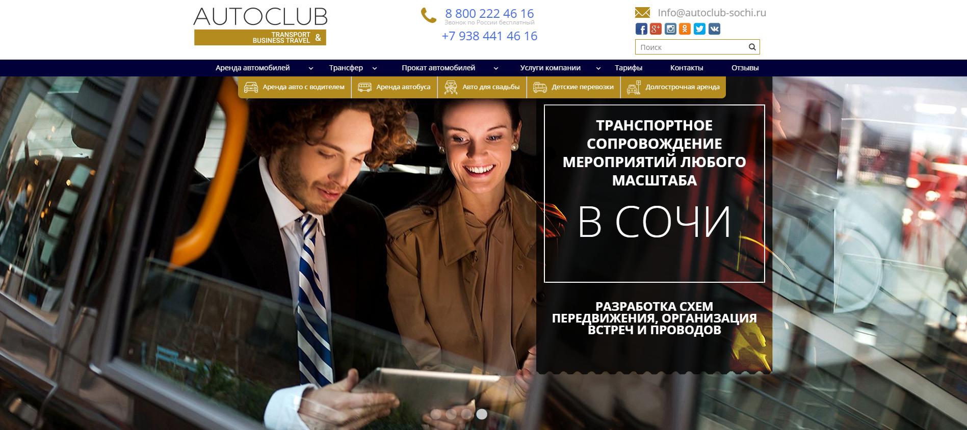 Autoclub Sochi